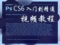 Photoshop CS6视频教程