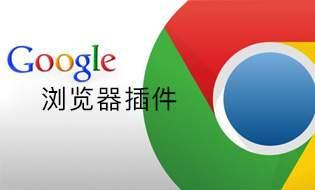 高效人士必备:10个Chrome扩展插件
