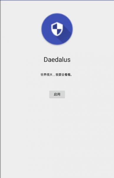 Daedalus(VPN)